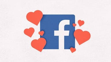 """جديد """"فيسبوك"""".. تطبيق خاص للأزواج"""