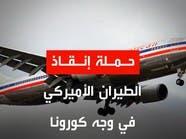 خطة إنقاذ الطيران الأميركي.. الحرب في وجه كورونا!