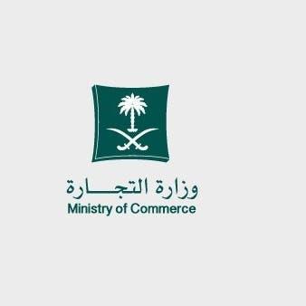 صدور استثناءات من بعض أحكام نظام الشركات في السعودية