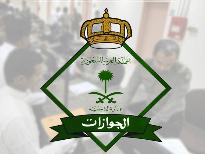 السعودية تمدد صلاحية تأشيرة الخروج النهائي آليا ومجانا