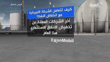 """كيف تتعامل """"إكسون موبيل"""" مع انخفاض النفط؟"""