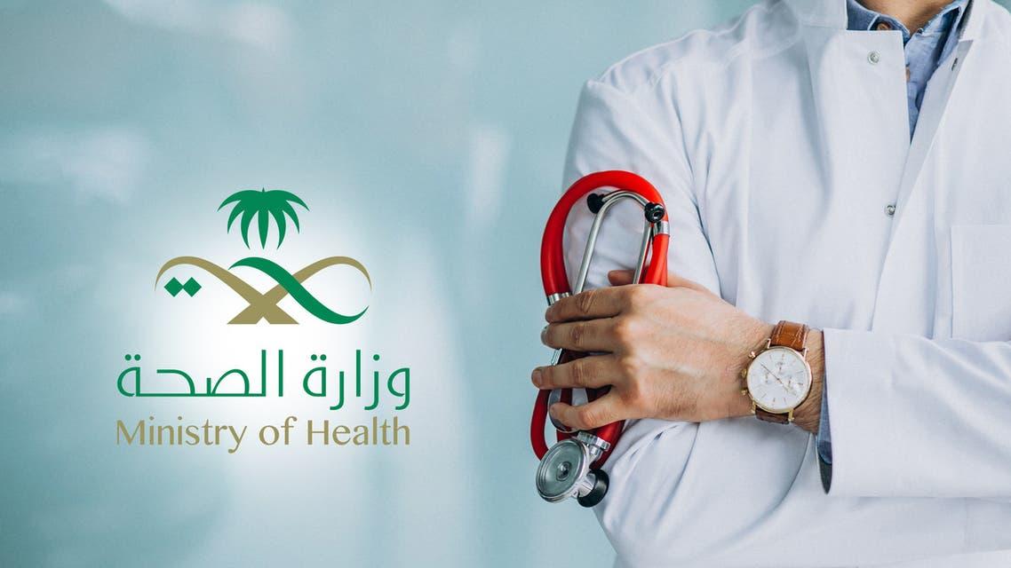 التطوع - وزارة الصحة