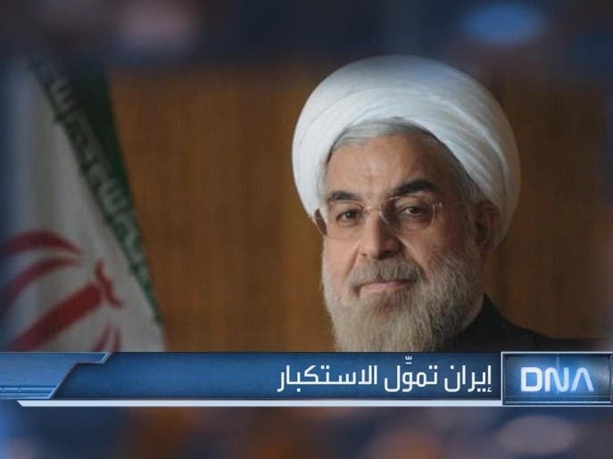 DNA| إيران تمول الاستكبار