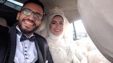 """زفاف """"أونلاين"""" في مصر بسبب كورونا"""
