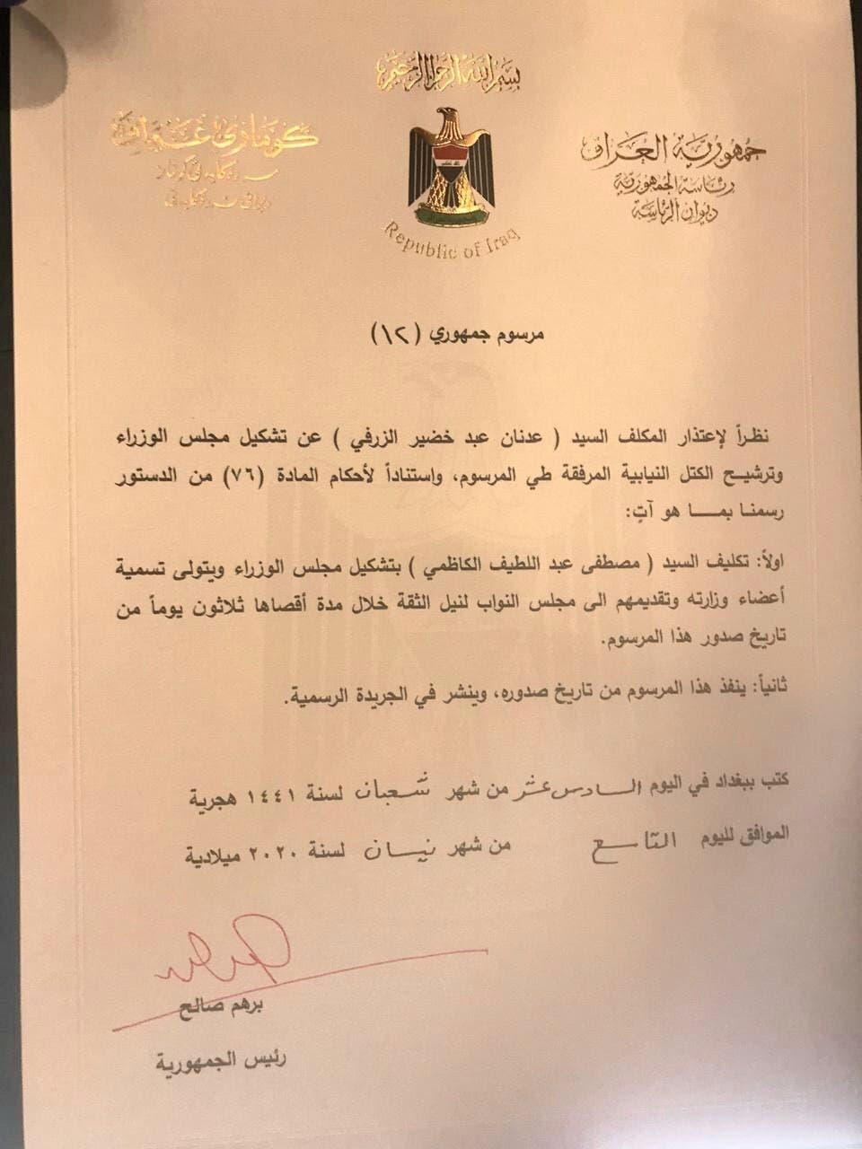 متن حکم ماموریت رئیس جمهوری عراق به الکاظمی