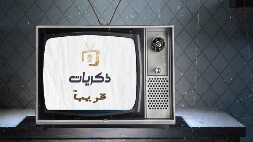 بث قناة ذكريات