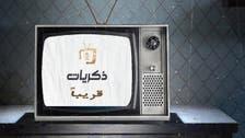 """مع انطلاق قناة """"ذكريات"""".. السعوديون يستعيدون ذكرياتهم القديمة"""