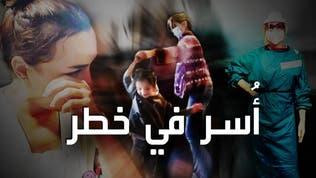 دموع ممرضة لبنانية تفارق أسرتها بسبب كورونا