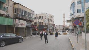 حظر التجوال الشامل بالأردن يدخل حيز التنفيذ ويستمر حتى صباح الأحد