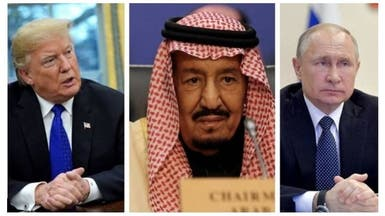 اتصال بين الملك سلمان وترمب وبوتين حول النفط