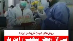 روشهای درمان کرونا در ایران: پس از «عطر پیغمبر» این بار نوبت «خاک متبرک» رسی