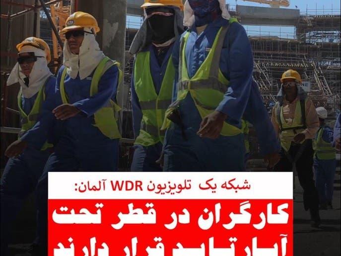 شبکه یک تلویزیون WDR آلمان: کارگران در قطر تحت آپارتاید قرار دارند