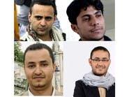 منظمات حقوقية تطالب بإلغاء أحكام إعدام حوثية بحق 4 صحفيين