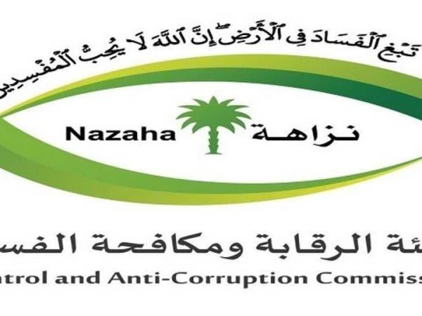 السعودية.. هيئة مكافحة الفساد تباشر عدداً من القضايا الجنائية