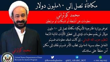 أميركا تعرض 10ملايين دولار مقابلقائد بحزب الله العراقي