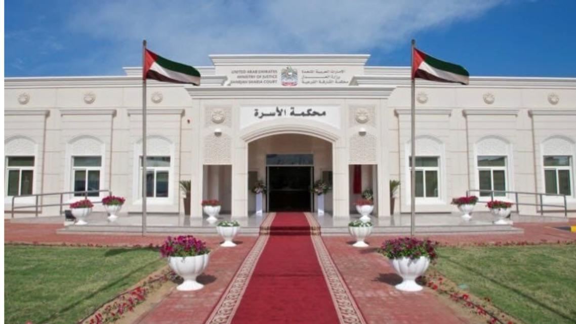 محكمة الأسرة الإمارات