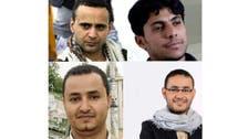 حوثی عدالت سے یمن کے چار صحافیوں کو سزائے موت کا حکم