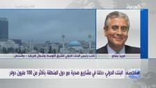 البنك الدولي: دول المنطقة قد تخسر 116 مليار دولار