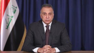 الكاظمي: حكومتي جاهزة ومهمتي إبعاد العراق عن الصراعات الإقليمية