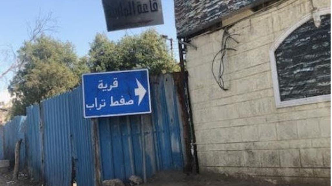 مدخل قرية صفط تراب