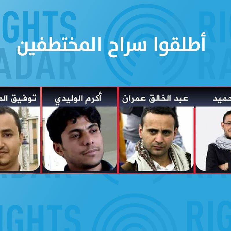 منظمة دولية ترفض قرار الحوثي إعدام صحافيين يمنيين