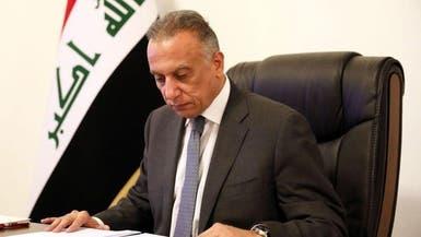 """العراق.. """"دولة القانون"""" يرفض التصويت على حكومة الكاظمي بالبرلمان"""