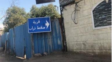 القرية السابعة.. مسقط رأس القرضاوي تحت الحجر الصحي