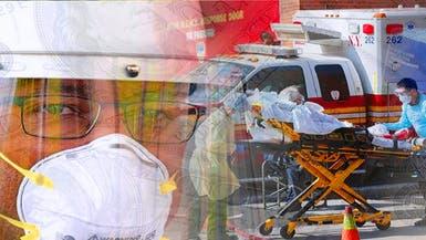 جردة لمجازر كورونا في العالم إصابة بإصابة وقتيل بقتيل