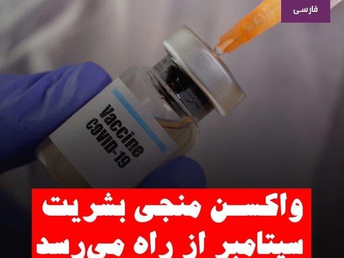 دانشگاه آکسفورد: واکسن منجی بشریت سپتامبر از راه میرسد