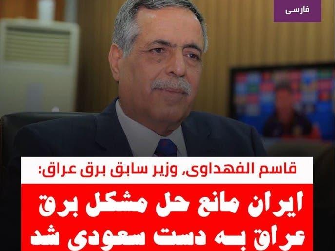 وزیر سابق نفت عراق: ایران مانع حل مشکل برق عراق به دست سعودی شد