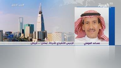 رئيس معادن للعربية: نفضل الاحتفاظ بالنقد لمواجهة كورونا