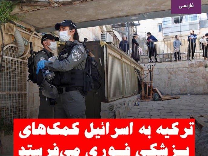 ترکیه به اسرائیل کمکهای پزشکی فوری میفرستد