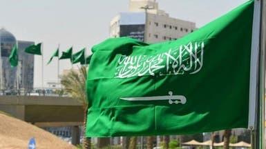 السعودية ترحب بقرار الوكالة الذرية انتقاد نووي إيران