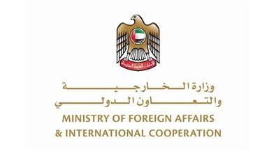 الإمارات تدين محاولة عناصر إرهابية تنفيذ هجمات في مصر