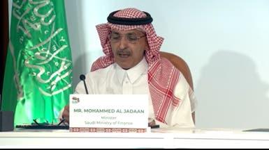 وزير المالية السعودي: G20 خصصت 7 تريليونات دولار لمواجهة كورونا