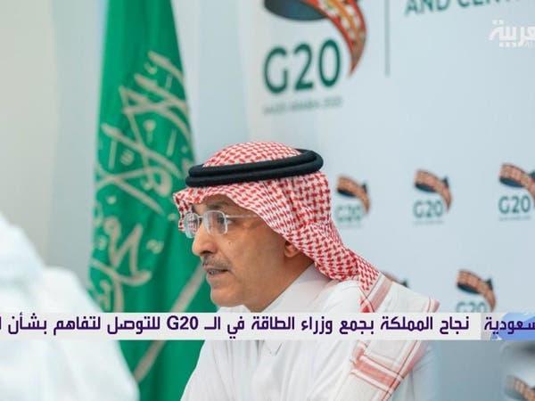 عام استثنائي لـG20برئاسة السعودية وسط تفاقم تحديات الاقتصاد العالمي