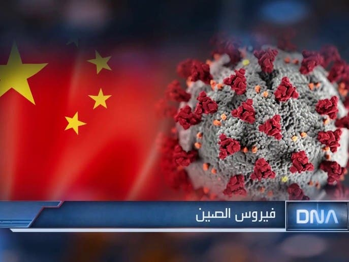 DNA | فيروس الصين