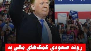 روند صعودی کمکهای مالی به کمپین انتخاباتی دونالد ترامپ