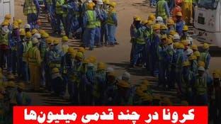 کرونا در چند قدمی میلیونها کارگر خارجی شاغل در قطر