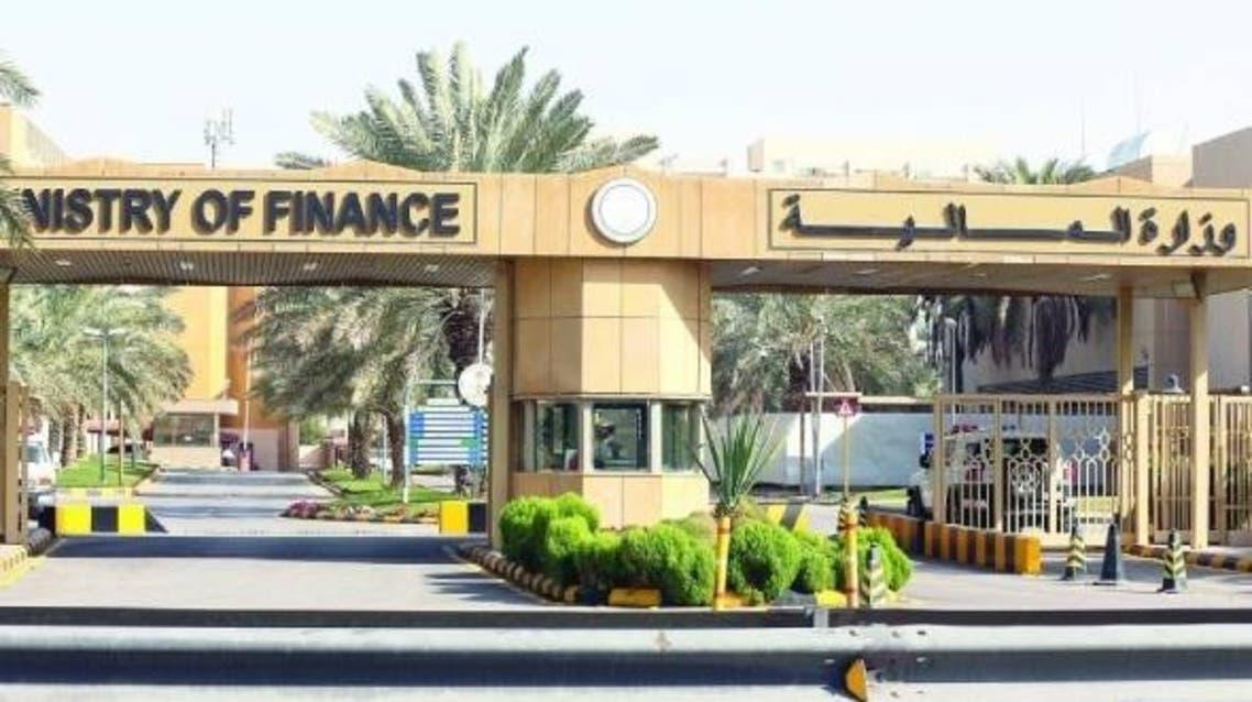وزارة المالية السعودية مناسبة
