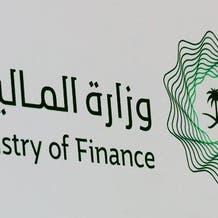 وزارة المالية السعودية تعلن إطلاق برنامج القادة الماليين