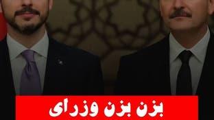 بزن بزن وزرای دولت اردوغان