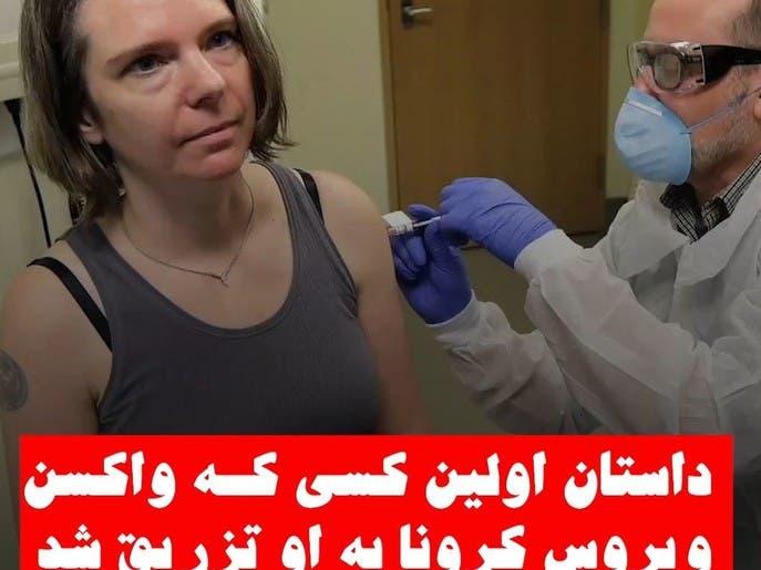 داستان اولین کسی که واکسن ویروس کرونا به او تزریق شد