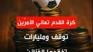 كرة القدم في مرمى نيران كورونا.. توقف ومليارات تفقدها الخزائن