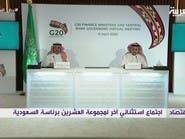 اجتماع استثنائي آخر لمجموعة العشرين برئاسة السعودية