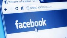 فيسبوك تتسبب في تعطل العديد من تطبيقات iOS