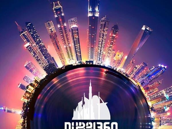 """""""دبي 360 درجة"""".. منصة لاستكشاف قلب المدينة عن بُعد"""