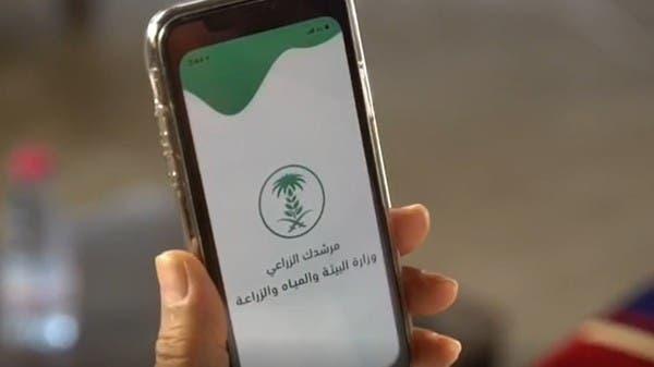 تطبيق إلكتروني للتواصل وإرشاد المزارعين بالسعودية