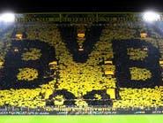 """دورتموند يتوقع خسارة 45 مليون يورو بسبب """"كورونا"""""""