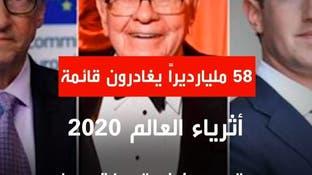 58 مليارديراً يغادرون قائمة أثرياء العالم 2020.. والمصريون في الصدارة عربياً